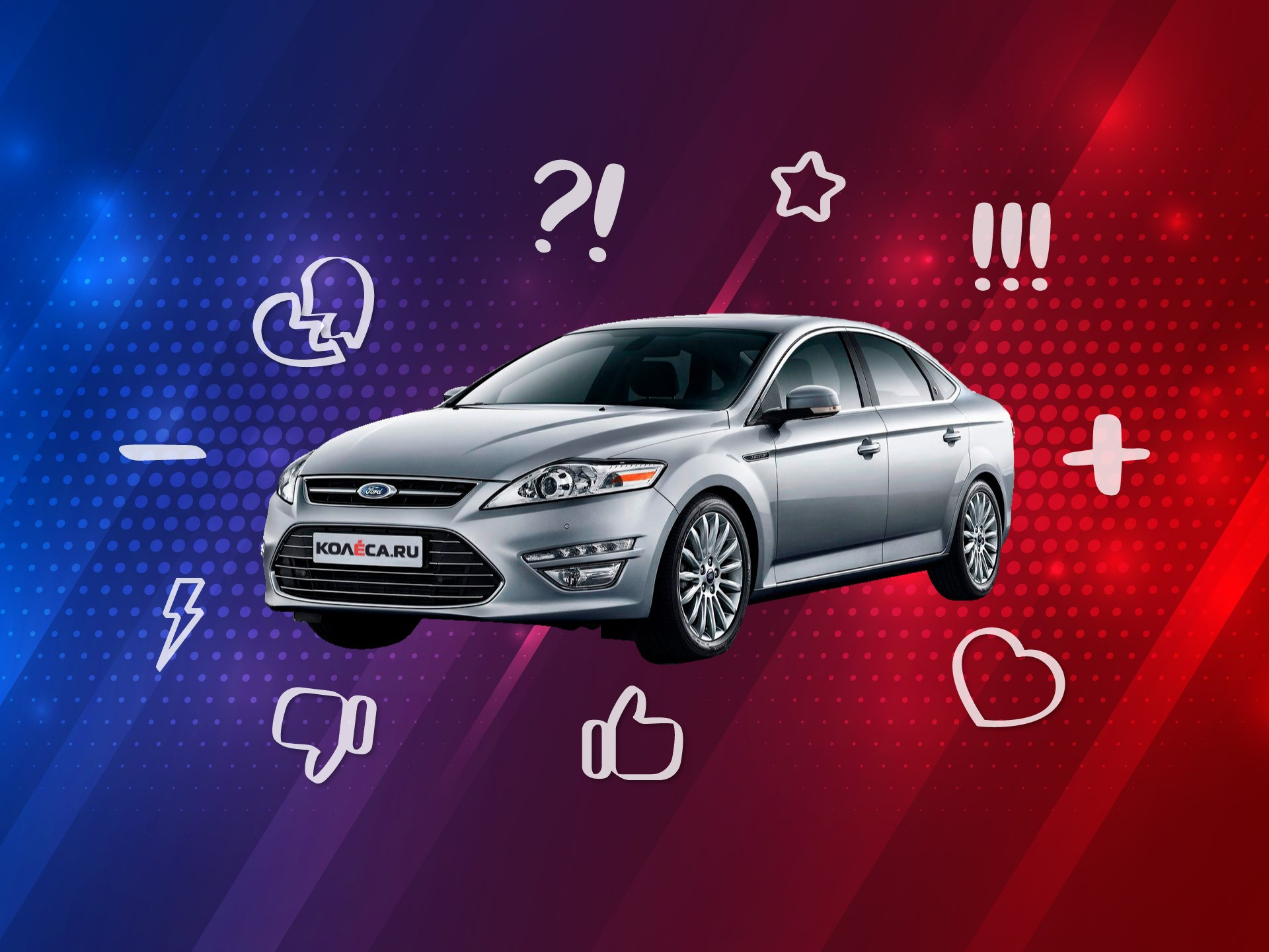 Ford Mondeo IV: отзывы, плюсы и минусы