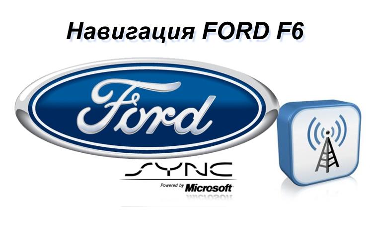 Навигация Ford F6 русский голосовой поиск | Форд Фокус