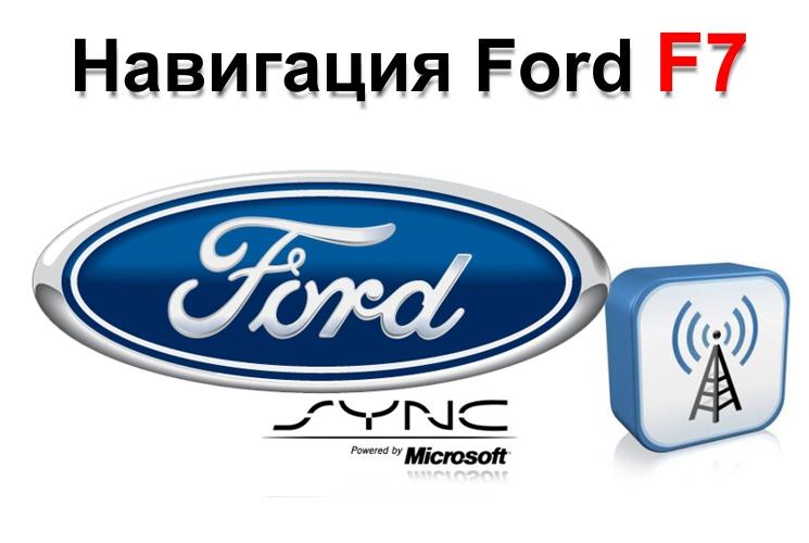 Навигация Ford F7 для SYNC2 | Форд Фокус