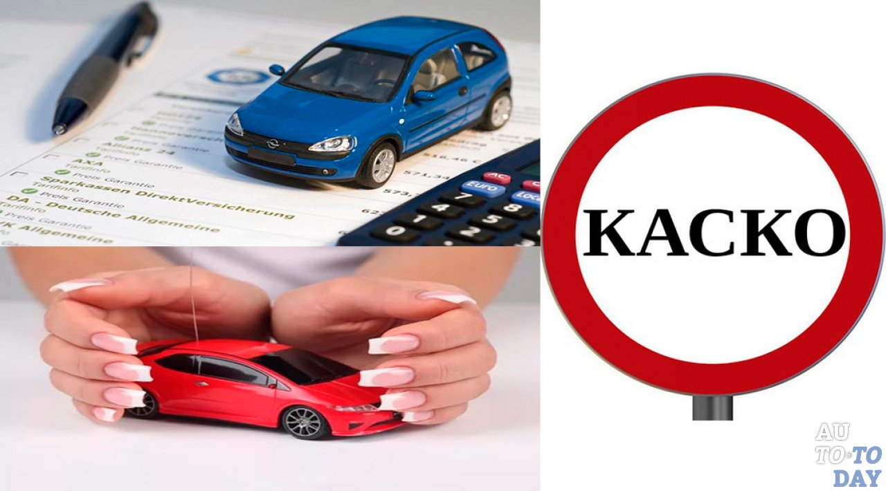 Автострахование в период кредита
