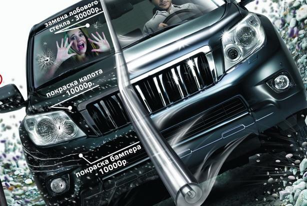 Антигравийная плёнка для защиты автомобиля