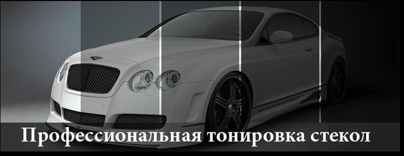 Тонировка автомобилей пленкой Llumar в Москве