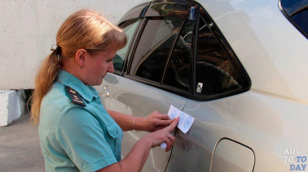 Как снять арест с авто